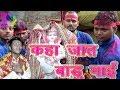 2017 का सबसे हिट गाना  kaha jat badu mae hamani ke chhod Arvind Saroj  Bhojpuri video Song