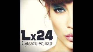 Lx24 Сумасшедшая DJ Geny Tur Techno Project Official Remix
