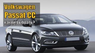 Volkswagen Passat CC - надежный автомобиль или абонемент в автосервис?