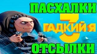 ТРЕЙЛЕР ГАДКИЙ Я 3 / ПАСХАЛКИ / ОТСЫЛКИ / ИНТЕРЕСНЫЕ ФАКТЫ / ТО ЧТО ВЫ НЕ ЗНАЛИ!!!