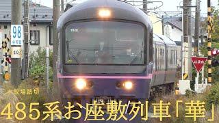"""9821M 485系お座敷列車「華」TG02編成「ナイトラン""""華""""出羽国号」(土取場踏切)"""