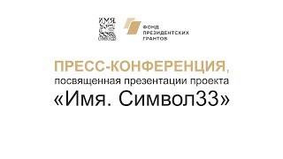 Проект «Имя. Символ33». Веб-трансляция пресс-конференции, посвященной презентации проекта.