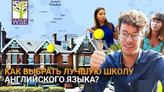 Как найти ЛУЧШУЮ ШКОЛУ английского языка? Wimbledon School of English – Лондон, Великобритания