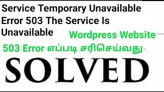How to Fix 503 Service Unavailable Error in WordPress website