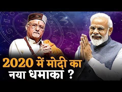 PM Modi Birthday पर Sant Betra Ashoka की बड़ी भविष्यवाणी, जानें कैसा होगा 2020