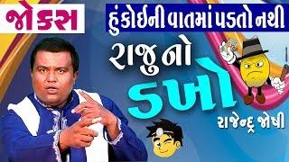 😆 રાજુ નો ડખો 😆    Gujarati Jokes     By  Rajendra Joshi. - Comedy TolKi Gujarati.