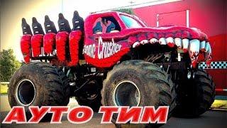 БИГФУТ ШОУ автомонстры monster machines videos на русском машины монстры off road