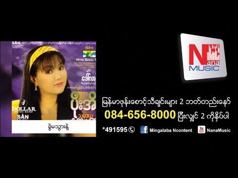 War So Moe Nae Pyan Khae Par - Poe Ei San: ပုိးအိစံ  - ဝါဆုိမုိးနဲ႔ျပန္ခဲ႔ပါ  ဖုန္းေစာင့္သီခ်င္းထဲ့သြင္းလိုပါက  084-656-8000 ျပီးလွ်င္ 2 ကိုႏွိပ္ပါ(သို႔)*4915950009 ဆက္ပါ