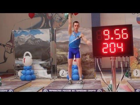 Николай Филиппов. Рывок гирь 24 кг 206 раз. Первенство России 2016