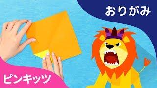 つよい ライオンさんの折り方 | The Lion | ライオン | どうぶつの歌 | おりがみ | ピンキッツ童謡