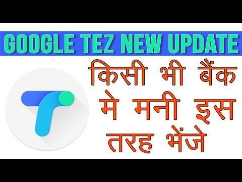 How To Transfer And Send Money From Tez App To Bank Account