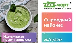 СЫРОЕДЧЕСКИЙ МАЙОНЕЗ — 2 рецепта от Никиты Шипилова