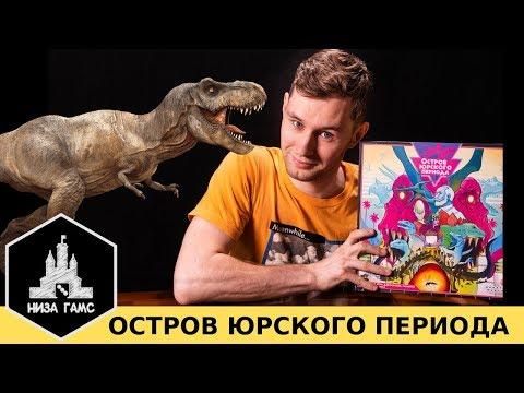 Обзор игры Остров Юрского Периода. Строим свой парк с динозаврами! Очень красивое евро.