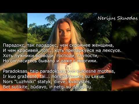 [lyrics] Я с тобой гуляла, ай яй яй! :) [RU/LT!]