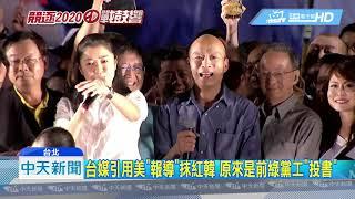 20190701中天新聞 抓到了!前綠黨工投書 竟變美媒抹紅韓國瑜