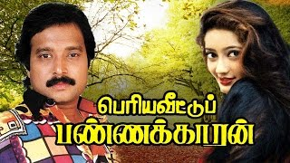 Karthik Muthuraman And Kanaka Tamil Comedy Drama Movie Periya Veettu Panakkaran | Tamil Hit Movies