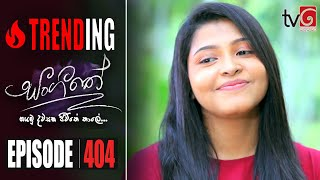 Sangeethe | Episode 404 06th November 2020 Thumbnail