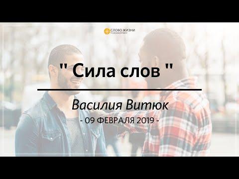 9 февраля 2020 Воскресное служение Василий Витюк