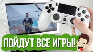 PS4 remote play: как играть на Mac?