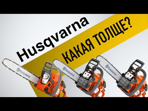 Бензопила Husqvarna 135 Mark II