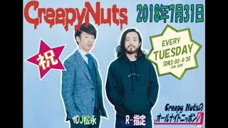 Creepy Nutsのオールナイトニッポン0ZERO2018年7月31日(トークのみ) thumbnail
