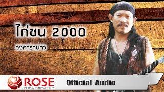ไก่ชน 2000 - คาราบาว (Official Audio)