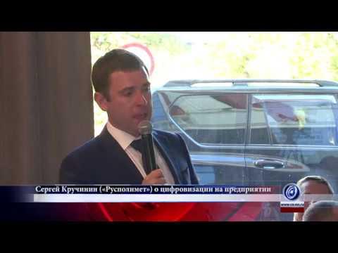 "Сергей Кручинин о цифровизации на ""Русполимете"""