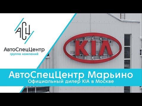 Официальный дилер КИА в Москве. Автоспеццентр Марьино