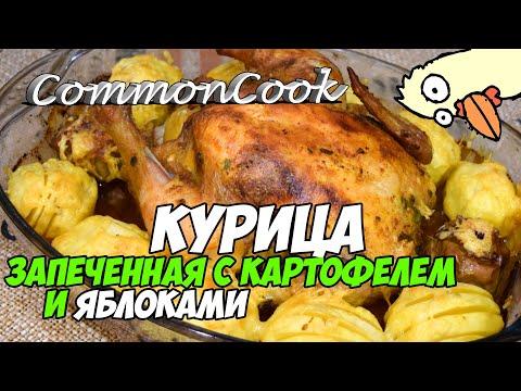 Курица с картошкой и яблоками. Ну очень вкусная запеченная курочка.