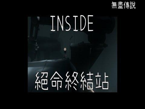 《INSIDE》之絕命終結站\攻略\隱藏成就\通關影片上集