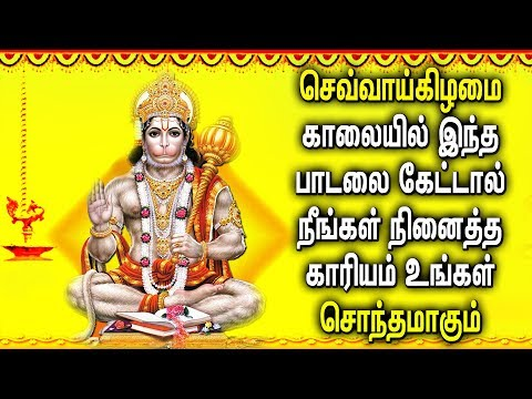 This Songs Helps to Relieve Depression | Hanuman Bhakti Padagal | Best Tamil Devotional Songs