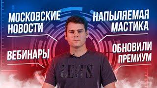 Фото Новая технология Премиум//Напыляемая мастика STP//STP INSTALL в Москве | Новости STP INSTALL