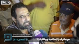مصر العربية | مجدي عبدالغني ﻻبد من الإستعانة بخبرات أوروبية لنقل الخبرات