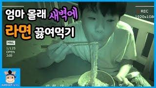 새벽에 엄마 몰래 라면 끓여먹기! 걸리면 안 된다 (웃김주의ㅋ) ♡ 꿀잼 야식 먹방 챌린지 놀이 noodle challenge | 말이야 와 친구들 MariAndFriends