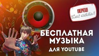 Музыка для YouTube без авторских прав! | БЕСПЛАТНО!