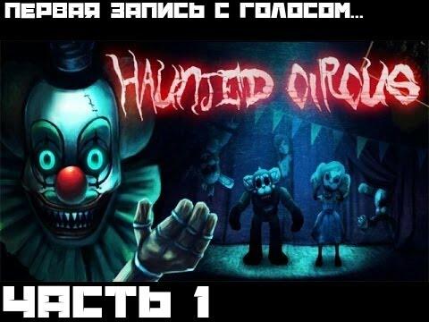 Прохождение Haunted Circus(Призрак цирка) #1