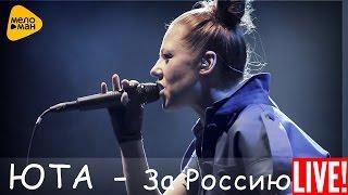 Юта - За Россию! (Live 2016)
