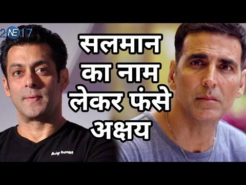Salman Khan का नाम लेकर फंस गए हैं Akshay Kumar
