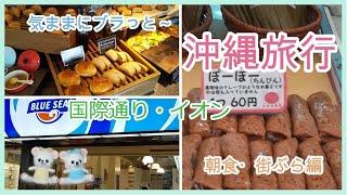 初めて行った沖縄旅行です。那覇東急REIホテルで朝食して国際通りやイオンに出掛けました  松原屋製菓さんの「サーターアンダギー」や「ぽー...