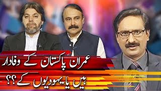 Kal Tak with Javed Chaudhry - 3 July 2017 | Express News