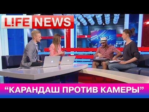 Бен Хайне дорисовал прямой эфир LifeNews