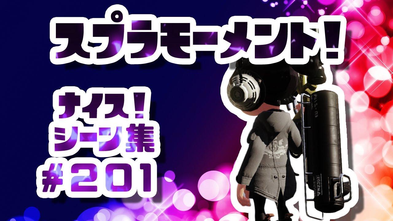 スプラトゥーン2ナイス!シーン集 スプラモーメント! part201