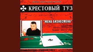Новый русский кот-3