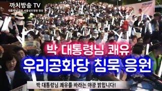 이 시각 서울성모병원 | 박 대통령 쾌유 침묵 대규모 모두모임 현장 |  2019.9.17