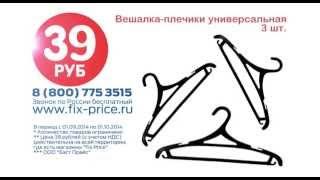 Вешалка-плечики универсальная, 3 шт.(, 2014-08-27T14:04:49.000Z)