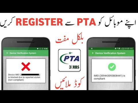How To Register Mobile Phones Free From PTA | Apna Mobile Ko PTA sa Kaise  Register karain Free Mai