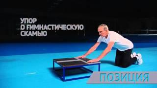 Сгибание и разгибание рук в упоре лежа на гимнастической скамье