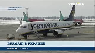 видео Авиакомпания Ryanair открывает новые авиаперелеты — 10 из Борисполя и 5 — из аэропорта Львова