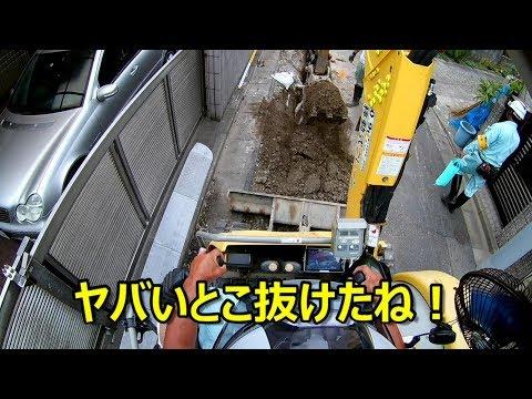 ユンボ 市街地掘削 #192 見入る動画 オペレーター目線で車両系建設機械 ヤンマー 重機バックホー パワーショベル 移動式クレーン japanese backhoes