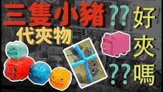 【BGS夾娃娃】超好夾!!三隻小豬代夾物只要十元??    限制兩百元內挑戰!!    新竹光復路    Claw Machine    Taiwan
